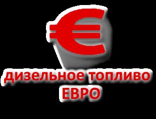 Купить дизельное топливо ЕВРО